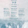 PROGRAMME CELEBRATION DU CENTENAIRE DE LA GUERRE 14-18 THÉÂTRE DIMANCHE2 NOV. – 17H – PONTGIBAUD Espace Henri Vidal – Spectacle de théâtre – «Belle jeunesse» – Entrée 3 € Un […]